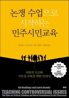 논쟁 수업으로 시작하는 민주시민교육