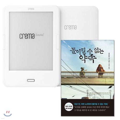 예스24 크레마 사운드 (crema sound) + 돌이킬 수 없는 약속 eBook 세트