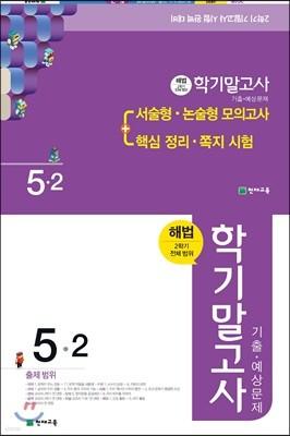 해법 학기말고사 기출·예상문제 5-2 (8절)(2018년)