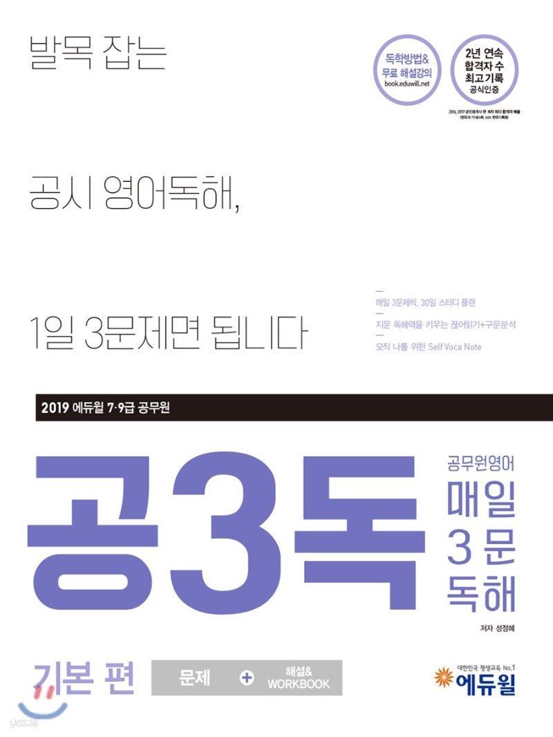 2019 에듀윌 7·9급 공무원 영어 공3독 기본 편