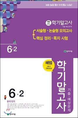 해법 학기말고사 기출·예상문제 6-2 (8절)(2018년)