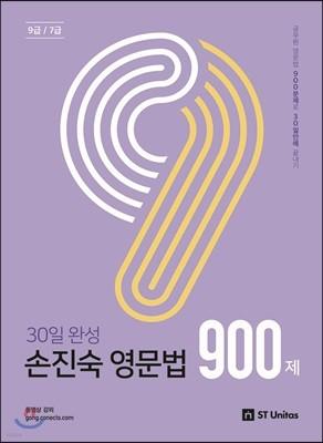 2019 손진숙 영문법 900제