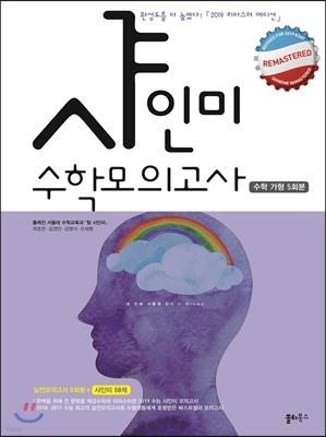 2019 샤인미 수학모의고사 수학 가형 5회분+샤인미 58제