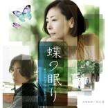 나비잠 영화음악 (Chou No Nemuri Original Sound Track by Nigaki Takeshi)