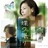 나비잠 영화음악 (Chou No Nemuri Original Sound Track by Nigaki Takeshi 니가키 타케시)