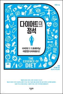 다이어트의 정석 (체험판)