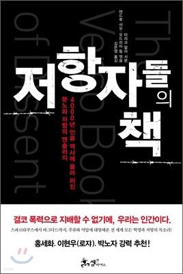 저항자들의 책