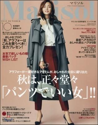 Marisol增刊 2018年10月號