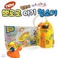 (new)뽀로로 멜로디 아기청소기/뽀로로 아기청소기