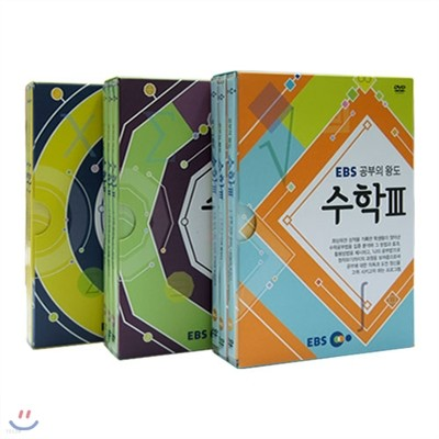 EBS 공부의 왕도 수학 3종 시리즈