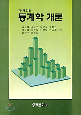 통계학 개론