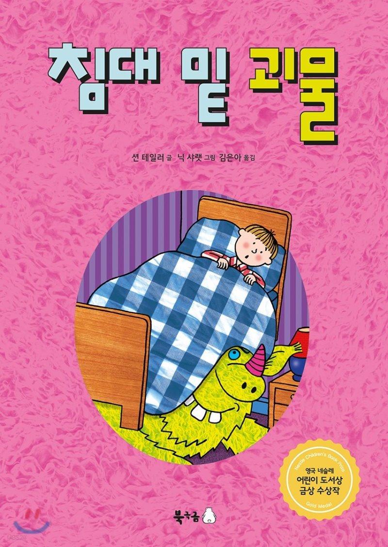 침대 밑 괴물