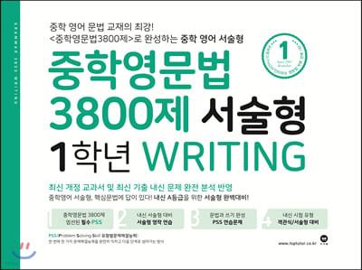 중학영문법 3800제 서술형 1학년