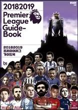 20182019 프리미어리그 가이드북