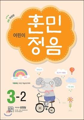 어린이 훈민정음 3-2