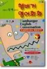 햄버거 영어회화 (테이프2)