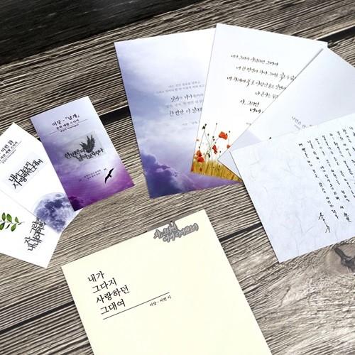 이상의 편지 (이런 시 메탈스티커 2종, 북클립 2종, 엽서 2종)