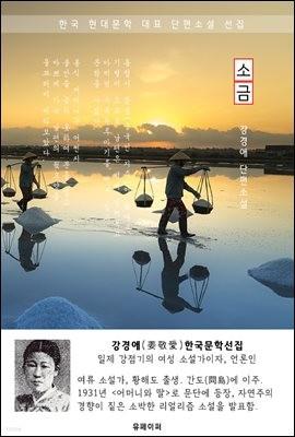 소금 - 강경애 한국문학선집