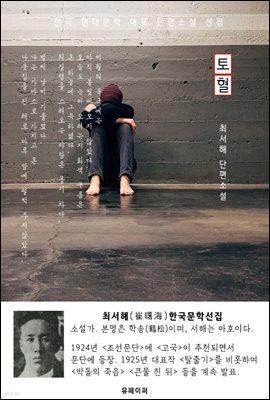 토혈(吐血) - 최서해 한국문학선집