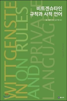 비트겐슈타인 규칙과 사적 언어