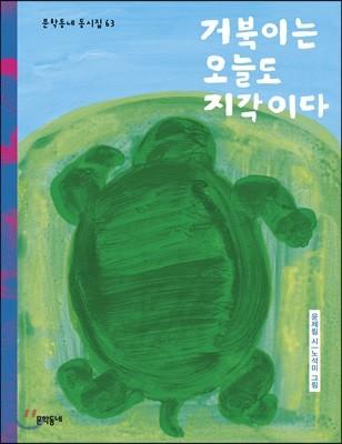 거북이는 오늘도 지각이다