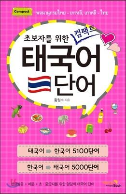 태국어 단어