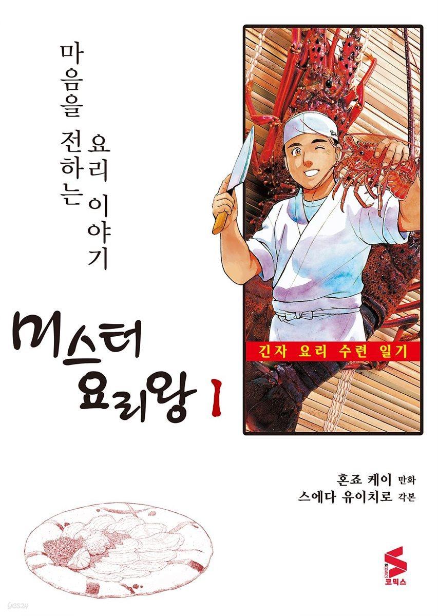 [대여] 미스터 요리왕 01권