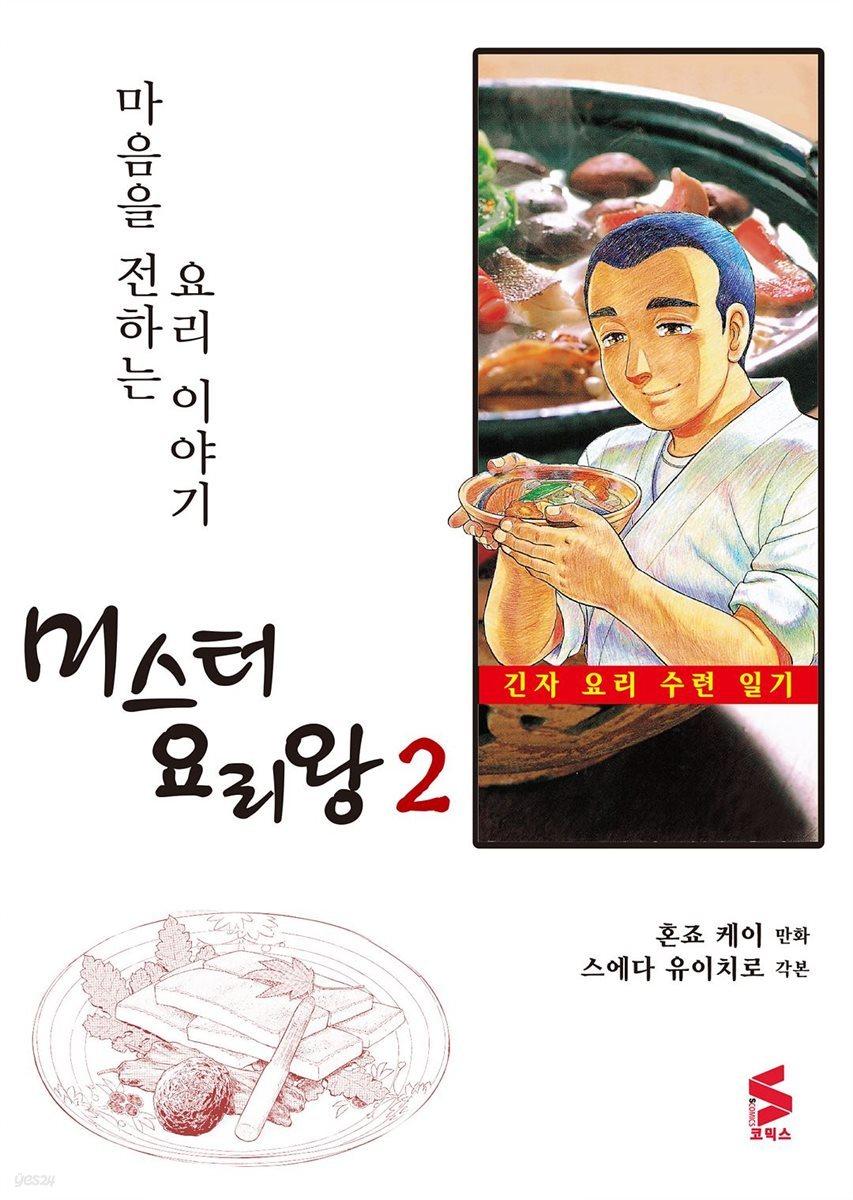[대여] 미스터 요리왕 02권