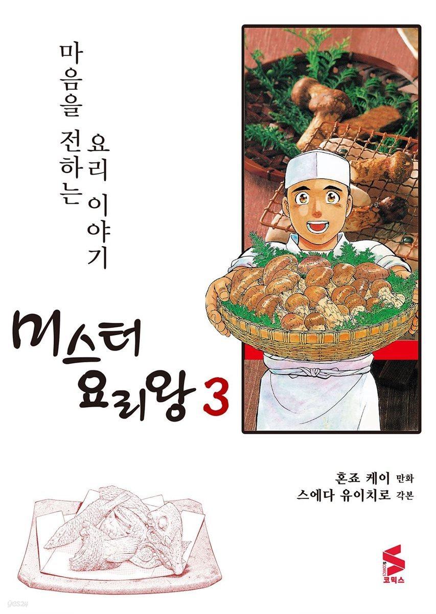 [대여] 미스터 요리왕 03권