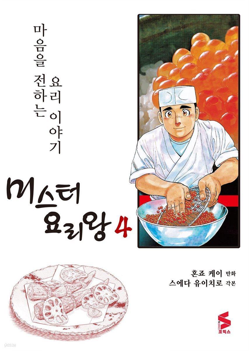 [대여] 미스터 요리왕 04권