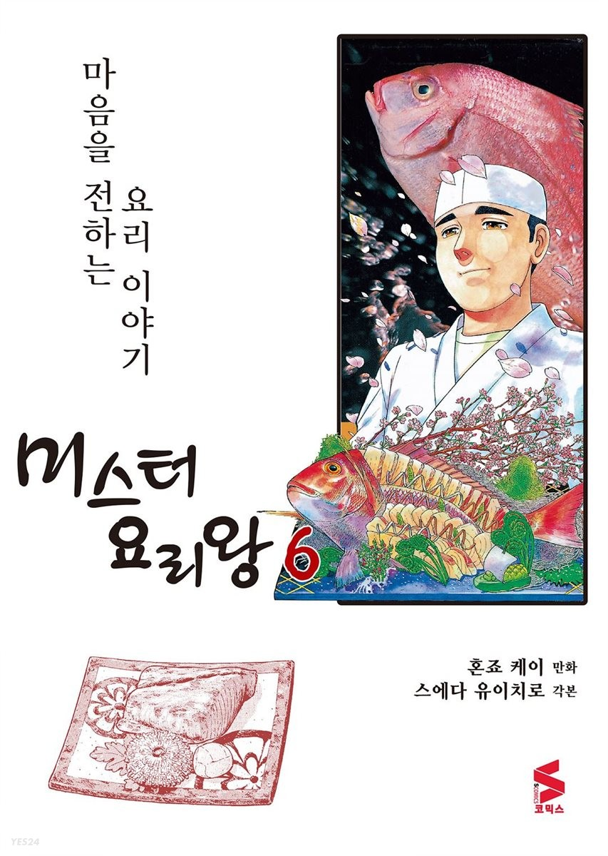 [대여] 미스터 요리왕 06권