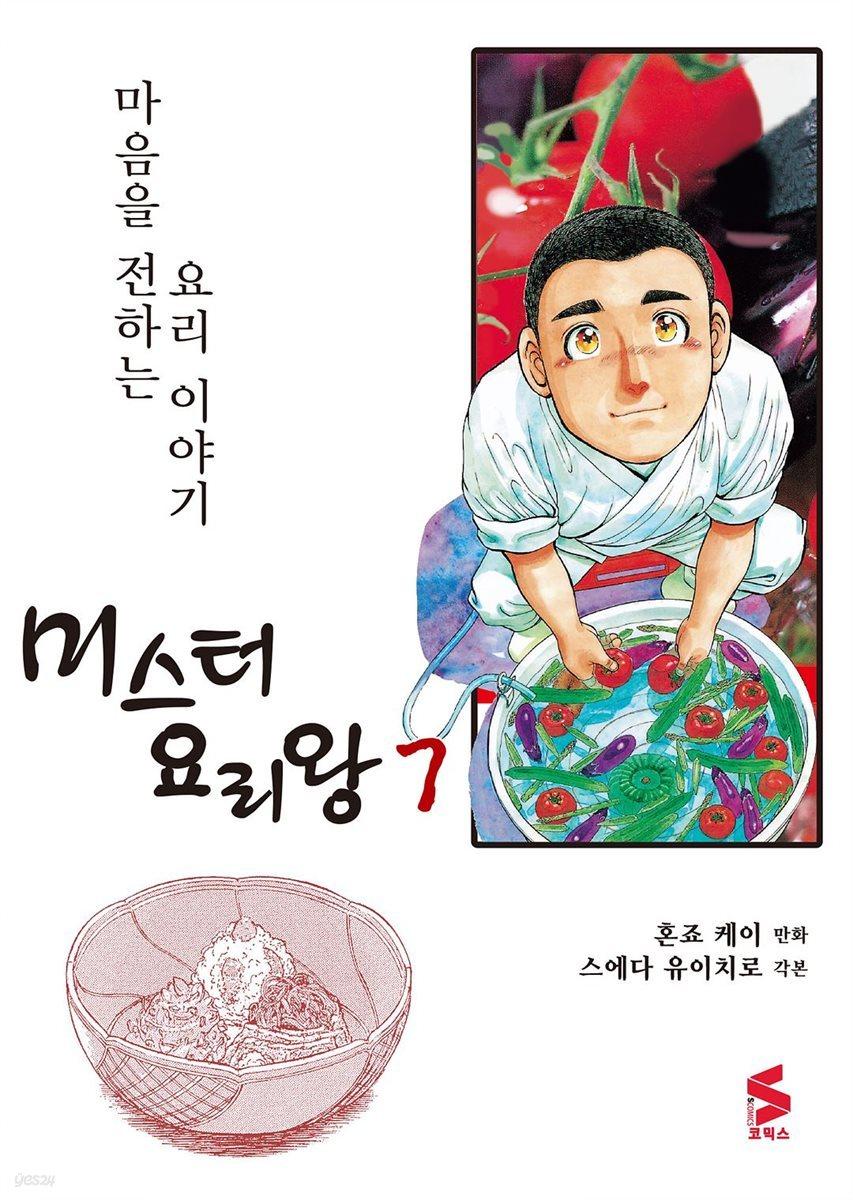 [대여] 미스터 요리왕 07권