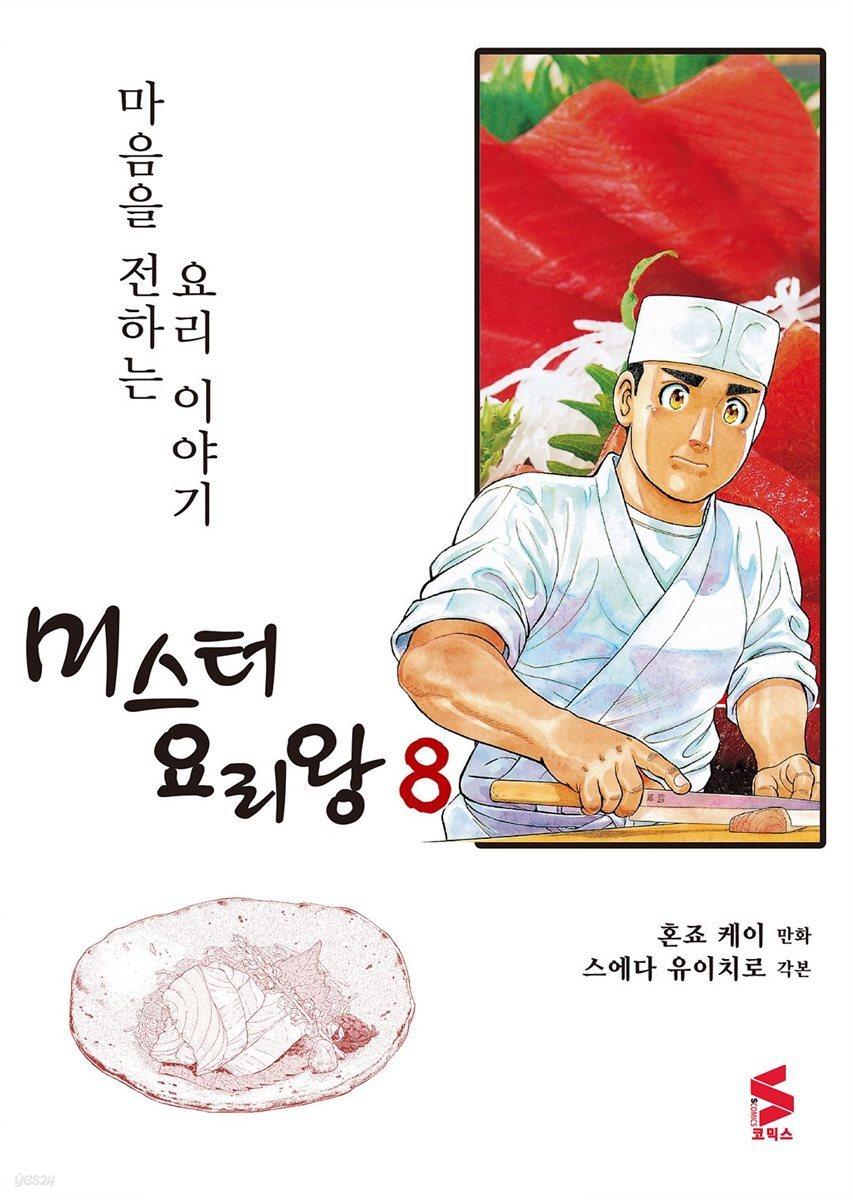 [대여] 미스터 요리왕 08권