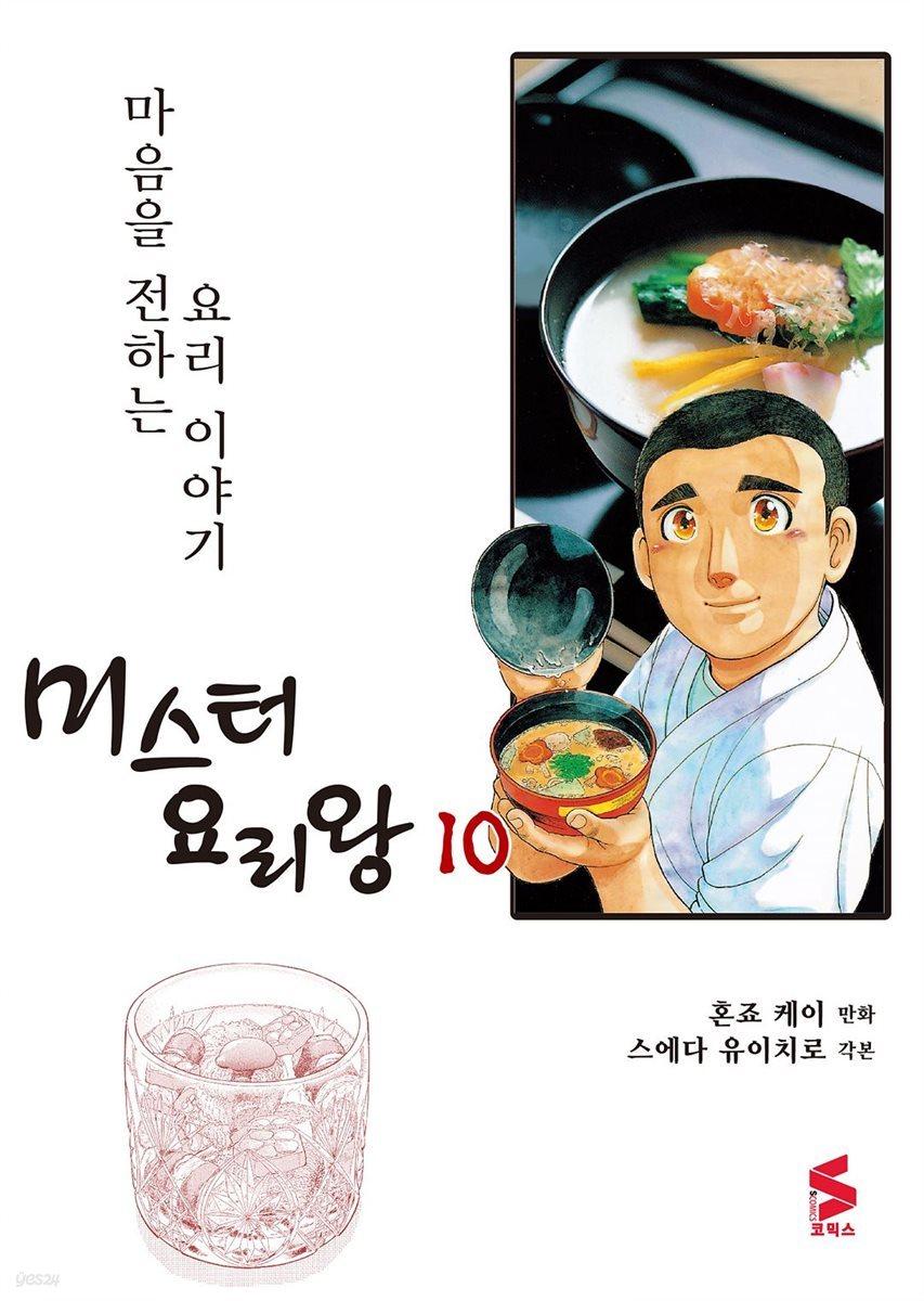 [대여] 미스터 요리왕 10권