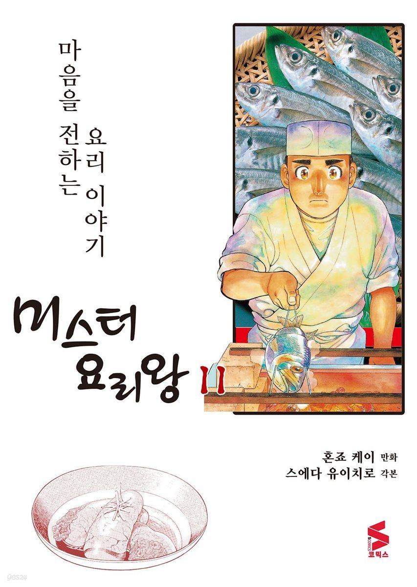 [대여] 미스터 요리왕 11권