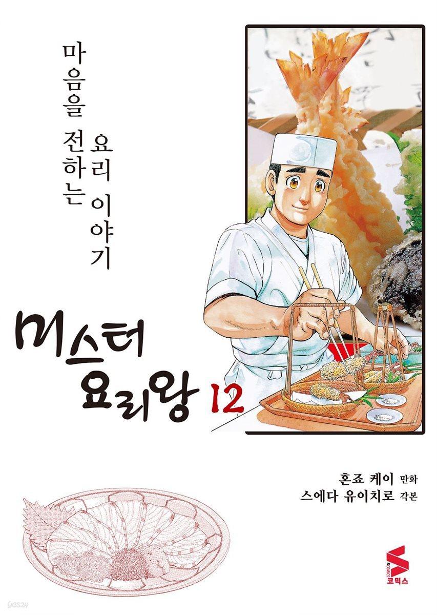 [대여] 미스터 요리왕 12권