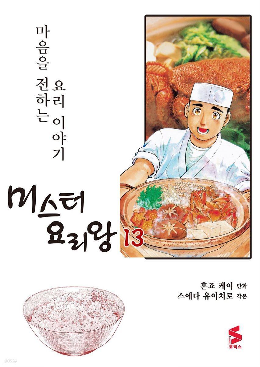 [대여] 미스터 요리왕 13권