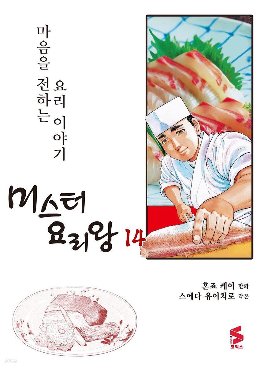 [대여] 미스터 요리왕 14권