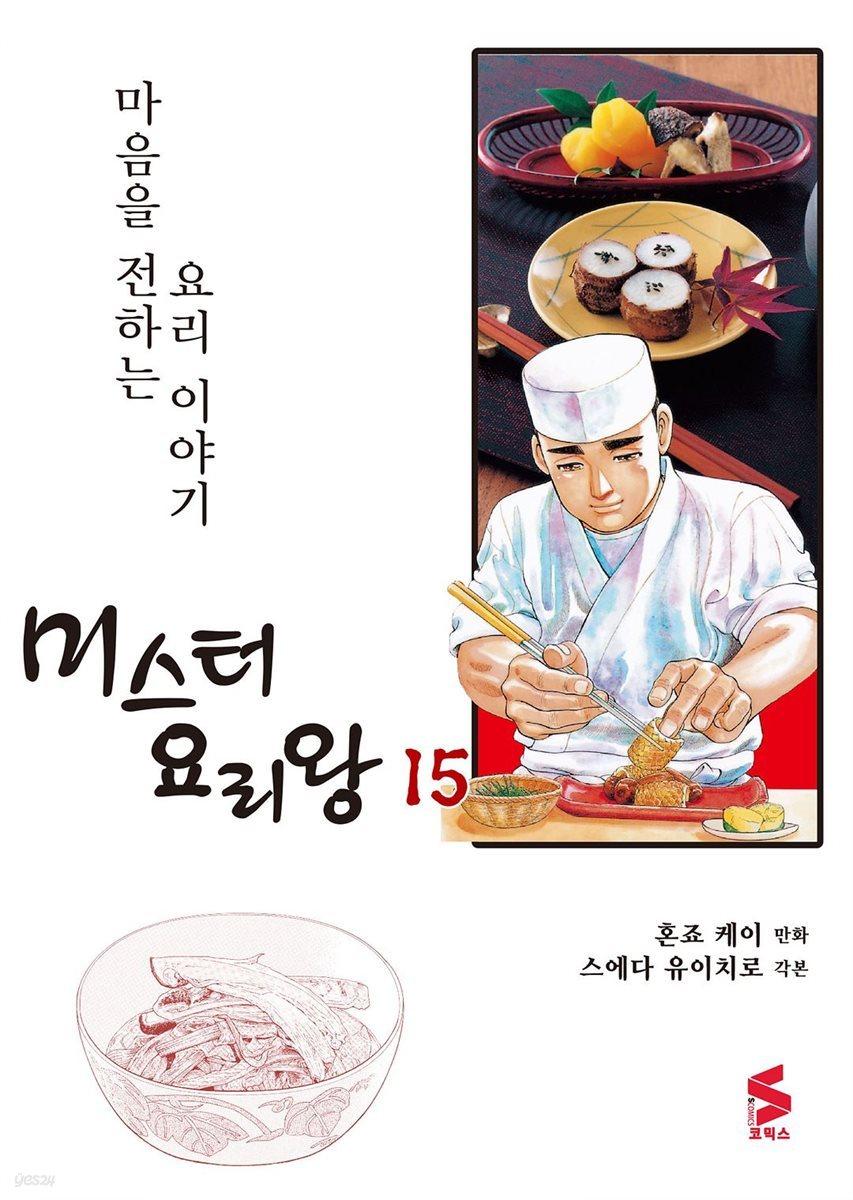 [대여] 미스터 요리왕 15권