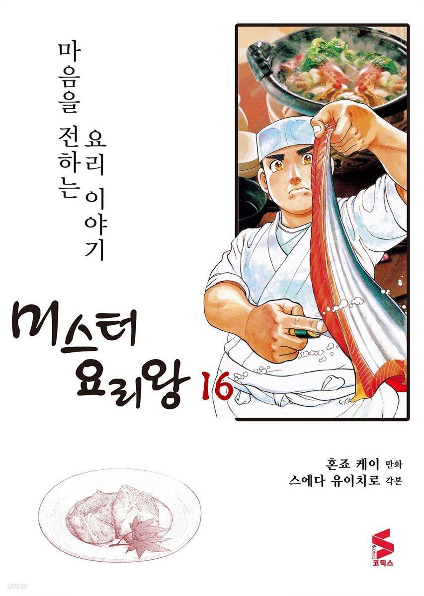 [대여] 미스터 요리왕 16권
