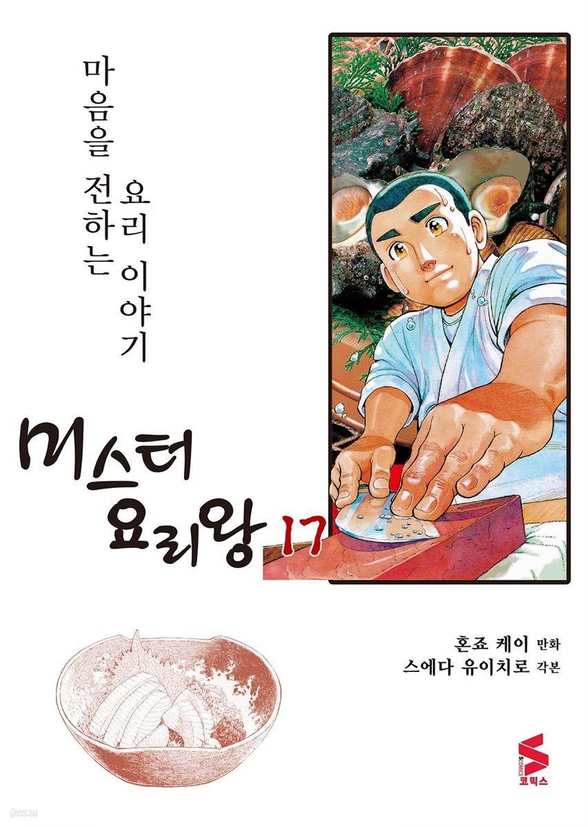 [대여] 미스터 요리왕 17권
