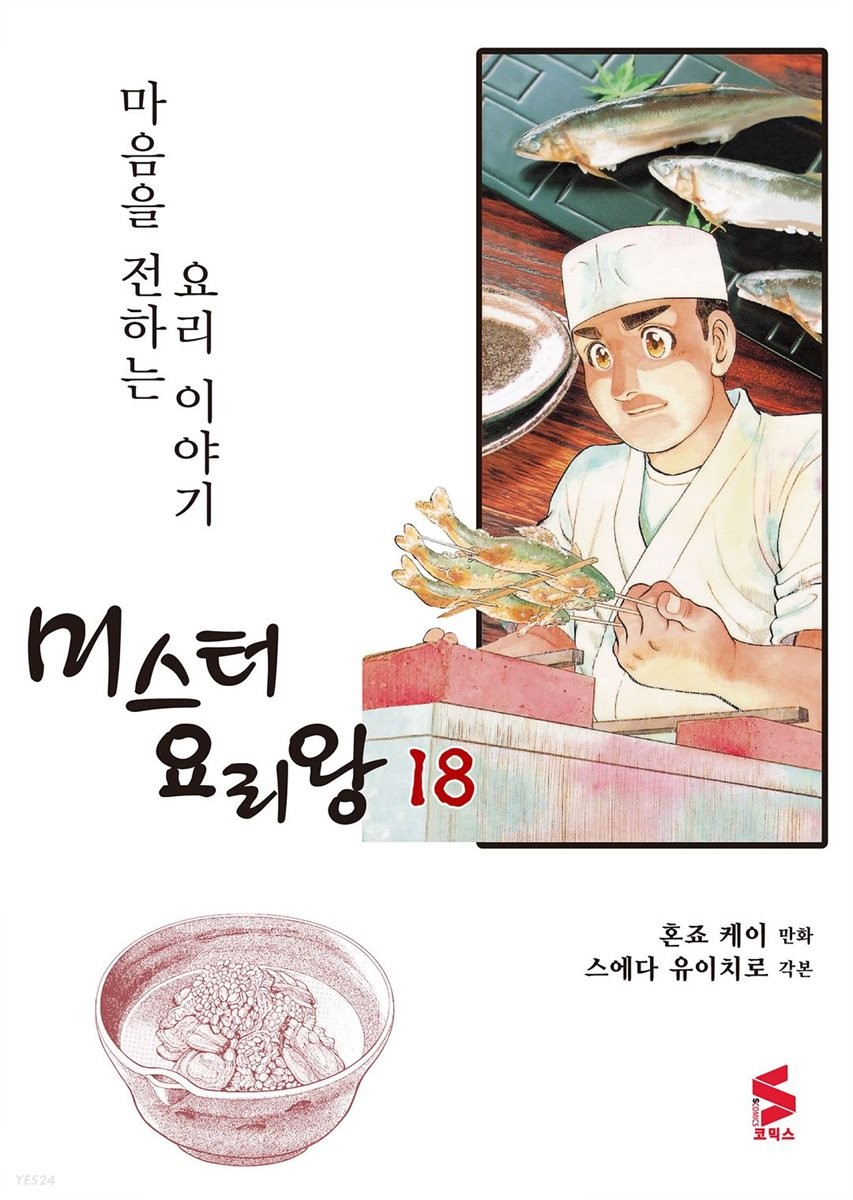 [대여] 미스터 요리왕 18권