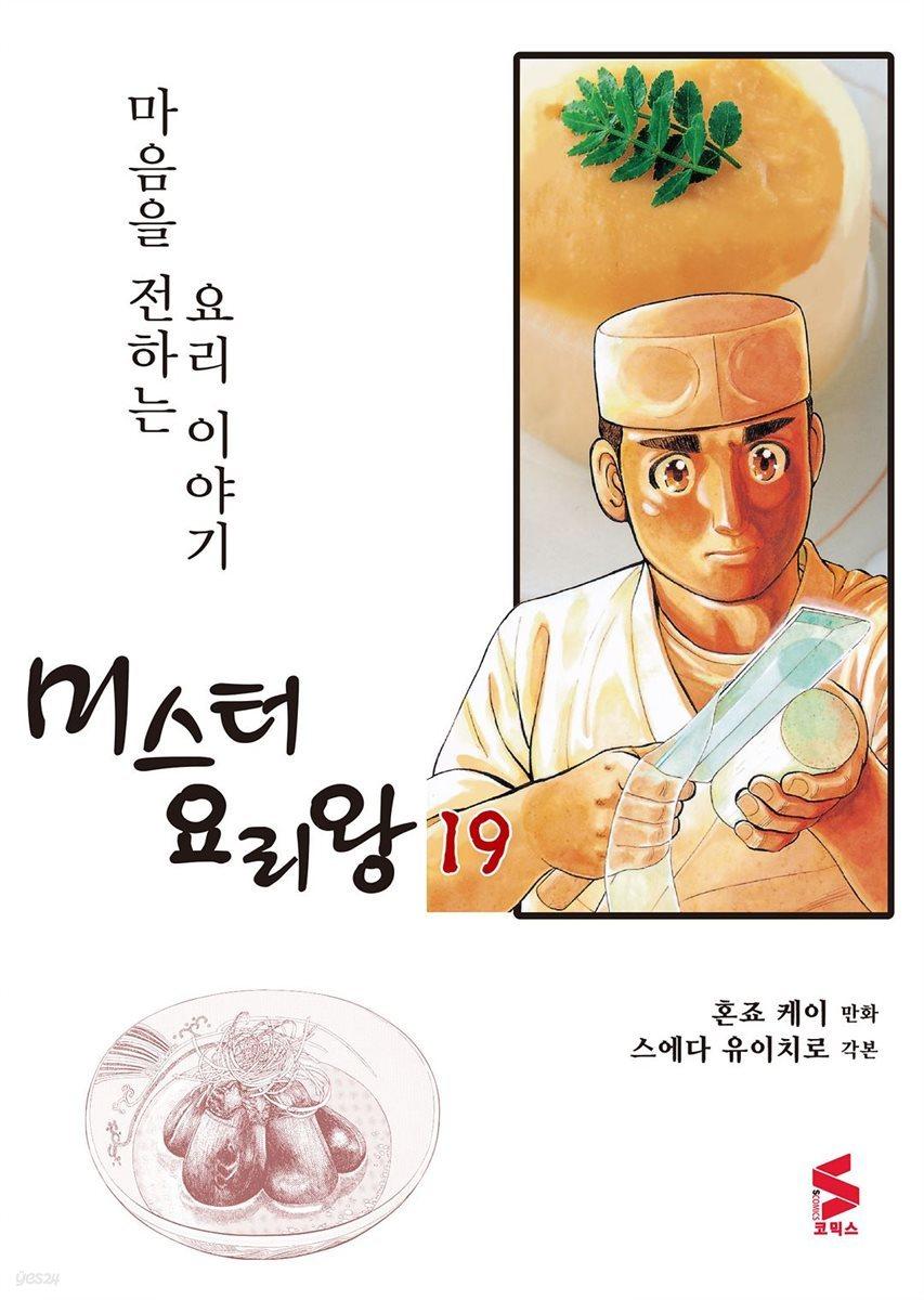 [대여] 미스터 요리왕 19권