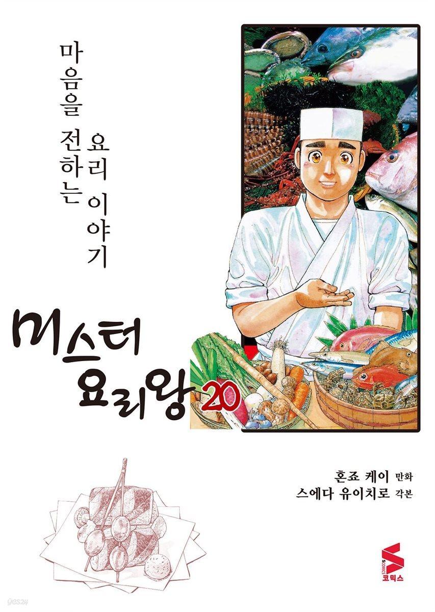[대여] 미스터 요리왕 20권