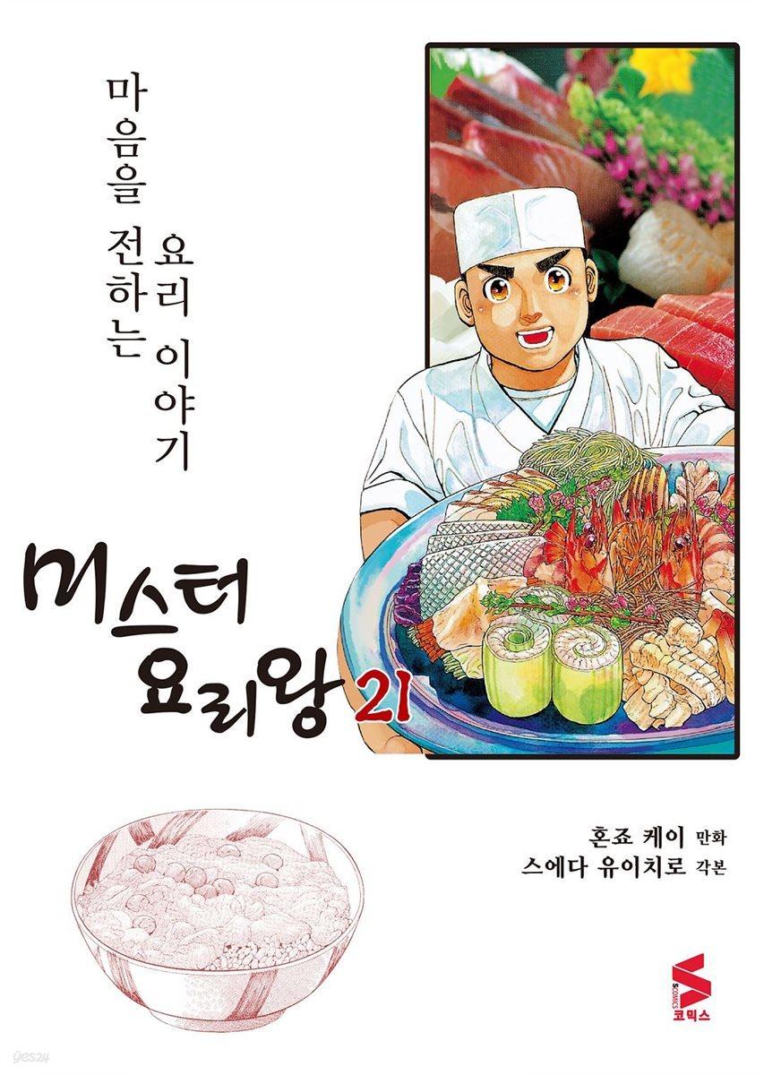 [대여] 미스터 요리왕 21권