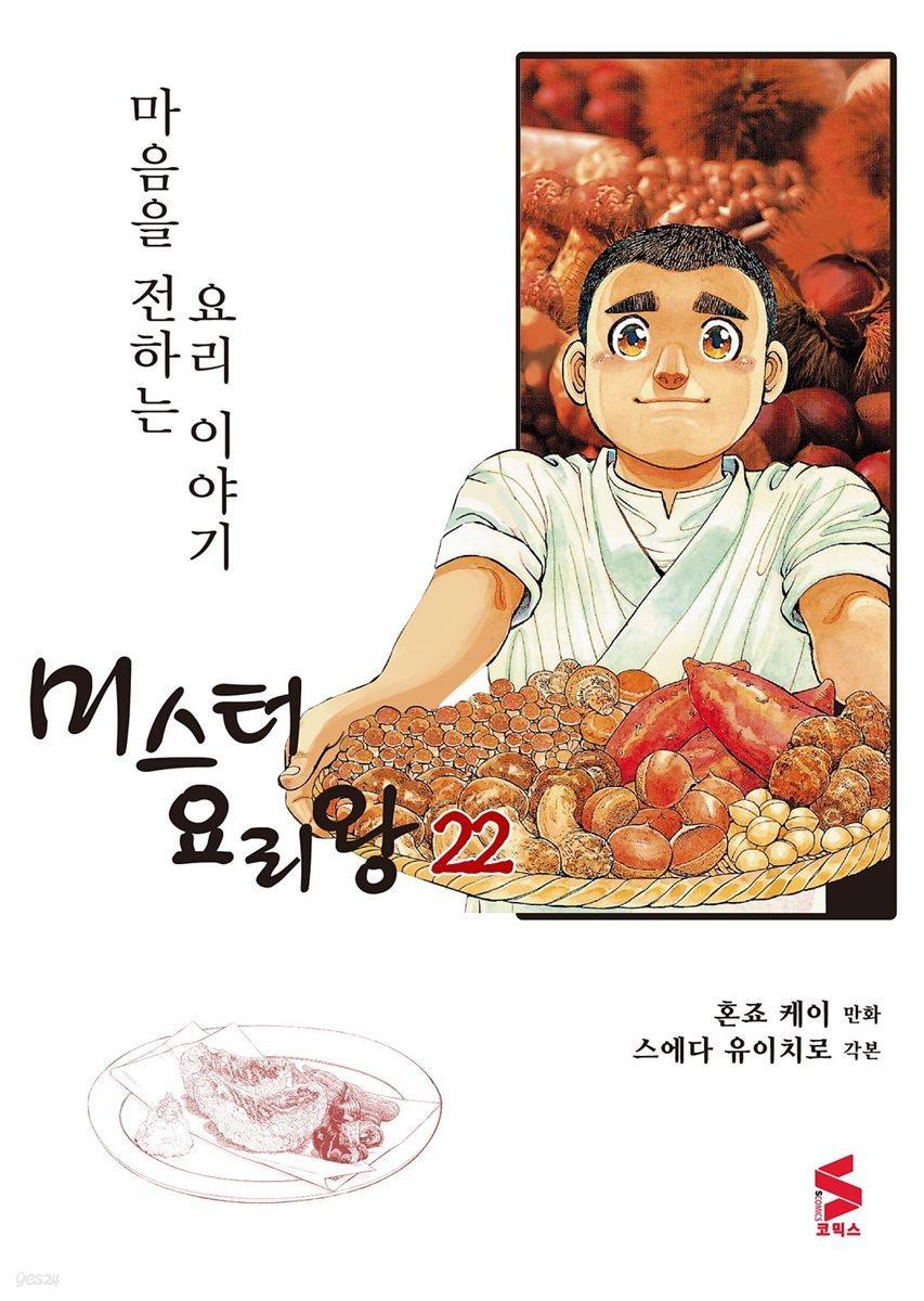 [대여] 미스터 요리왕 22권