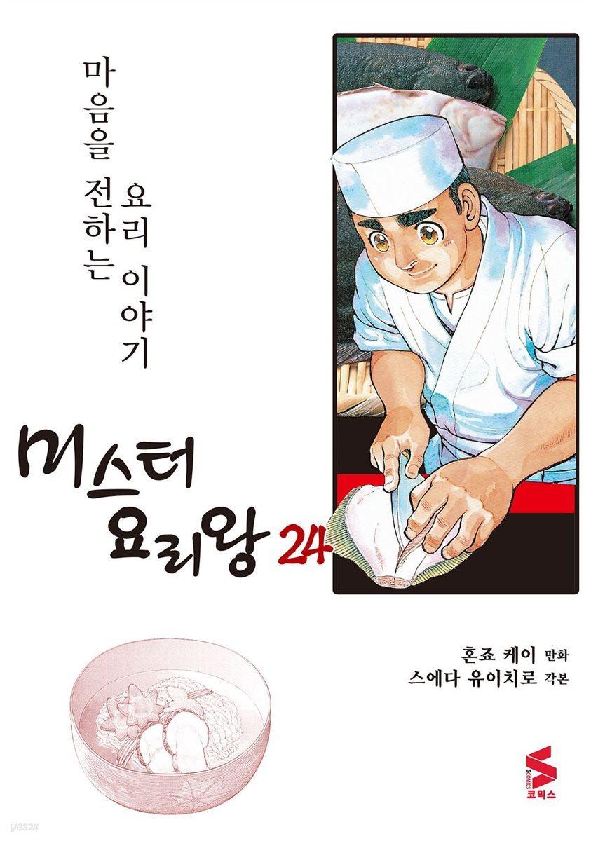 [대여] 미스터 요리왕 24권