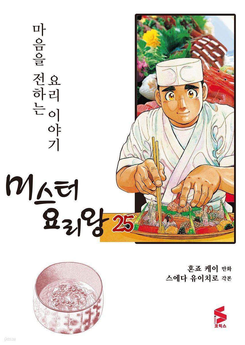 [대여] 미스터 요리왕 25권