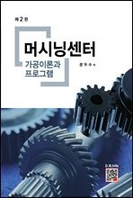 머시닝센터 가공이론과 프로그램 (2판)