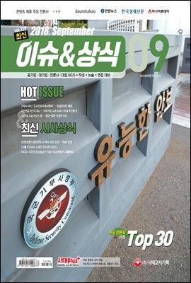 2018 최신 이슈 & 상식 9월호